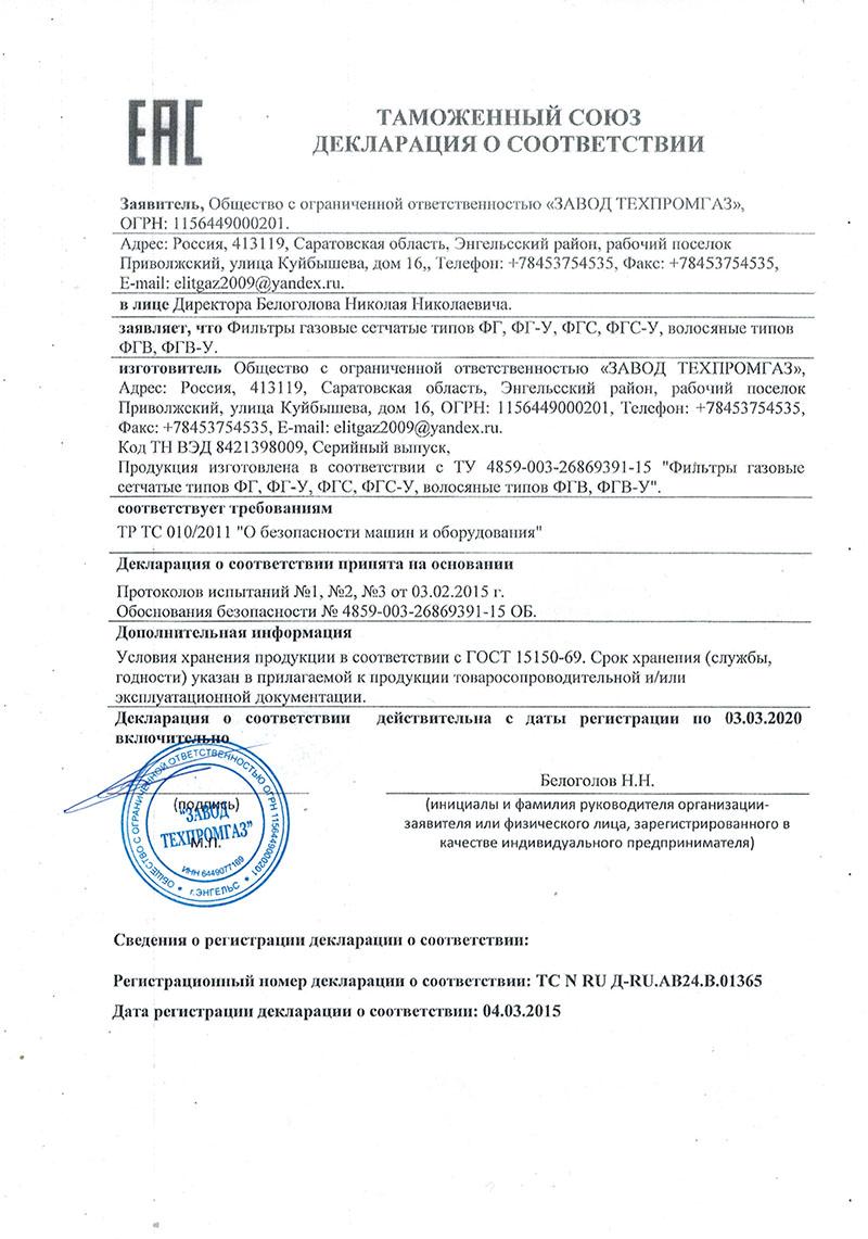 сертификат соответствия грпш 10мс